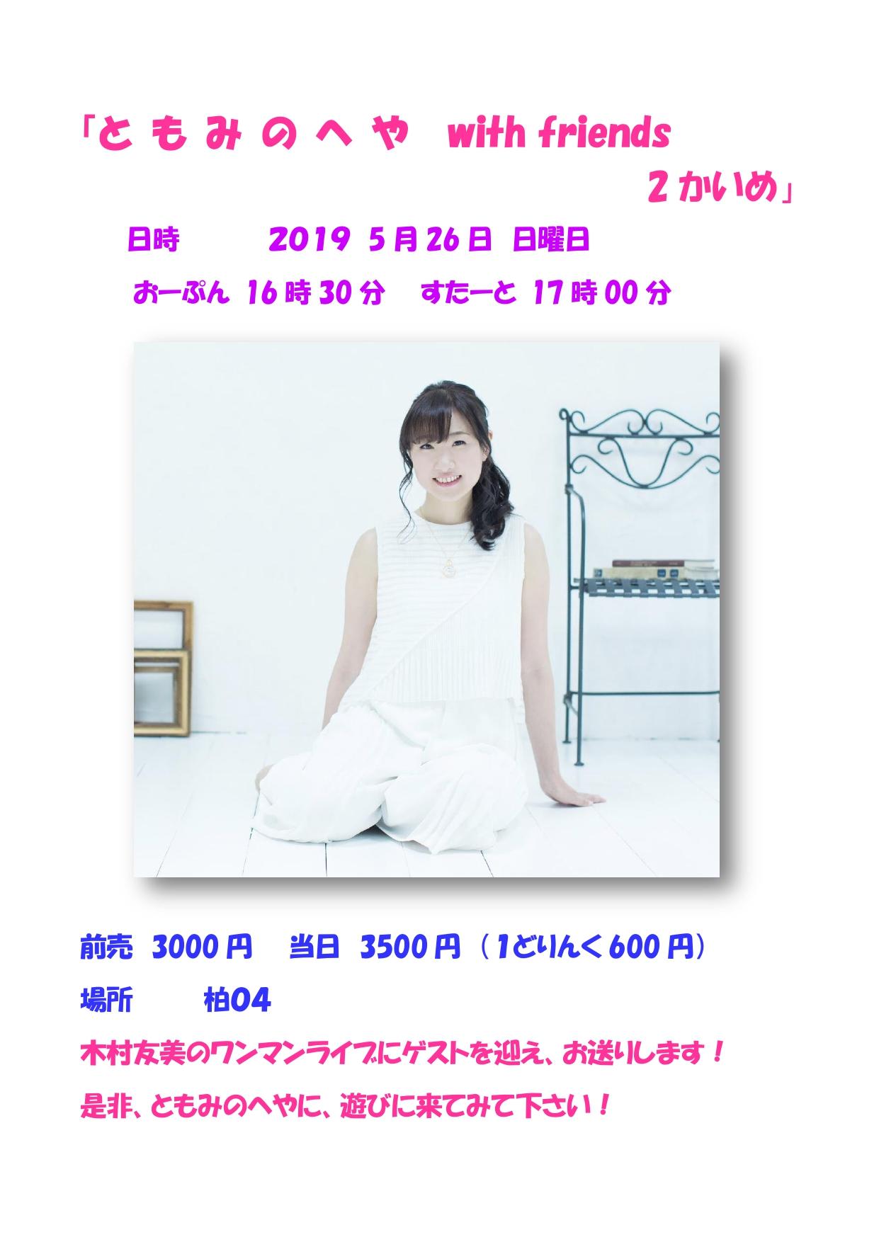 Liveチケット5月26日【ともみのへや with friends  2かいめ】画像