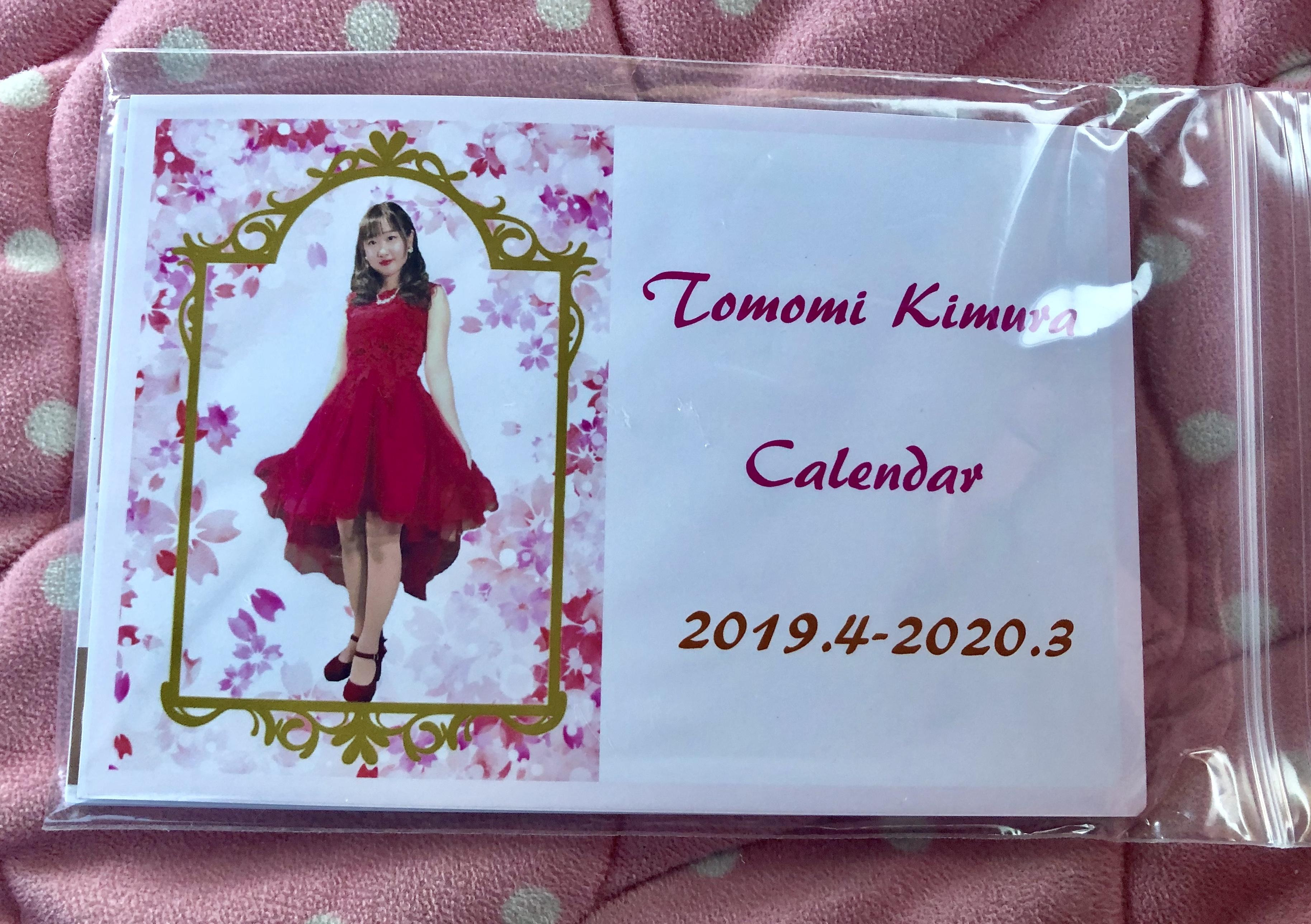 木村友美カレンダー 2019.4〜2020.03画像