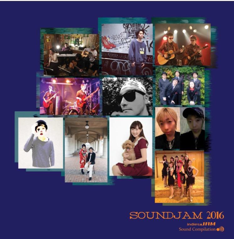 コンピレーションアルバム「SOUND JAM 2016」画像