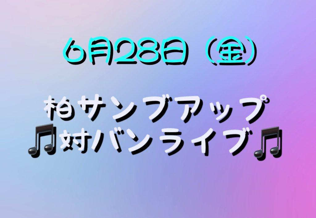 【チケット】6月28日対バンライブの画像