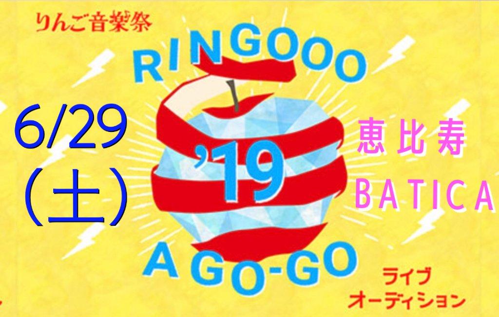 【チケット】6月29日 オーディションライブの画像