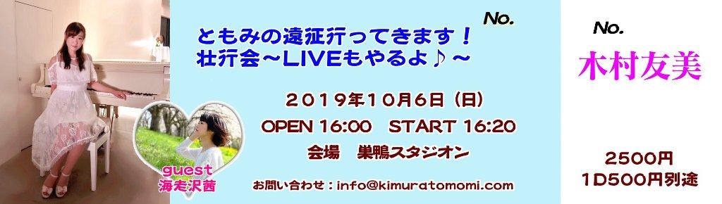 10月6日(日)ともみの遠征に行ってきます!壮行会★チケットの画像