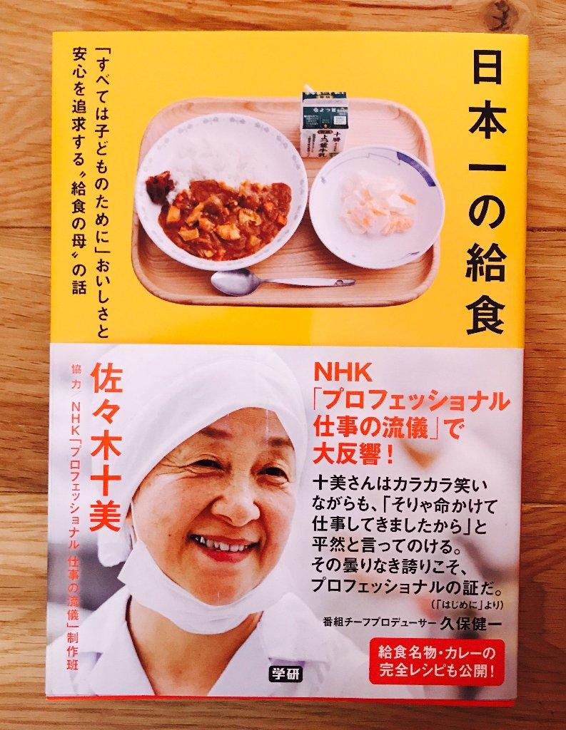 日本一の給食!佐々木十美先生の本の画像
