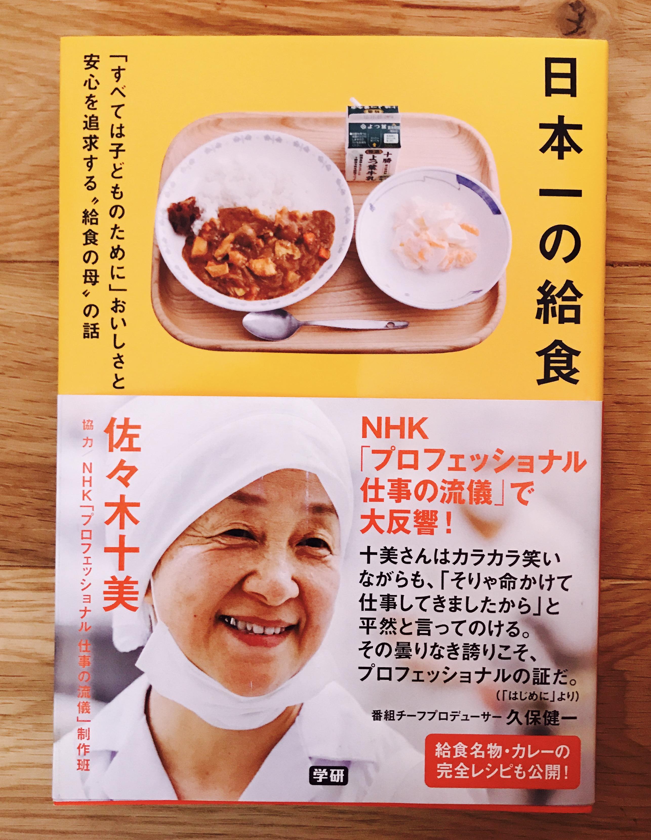 日本一の給食!佐々木十美先生の本・カレーブレンドスパイス画像