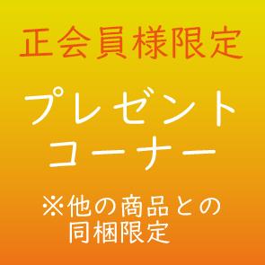 【正会員様限定】プレゼント無料コーナー(同梱限定)画像