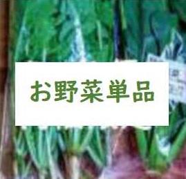 自然栽培/無農薬/低農薬 お野菜単品画像