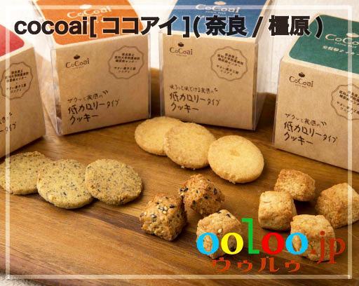 低カロリータイプクッキーギフト8 | 野菜菓子工房ココアイ[cocoai](奈良/橿原)画像