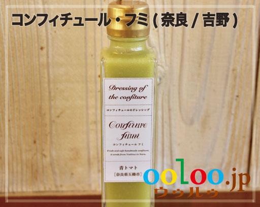 コンフィチュールのドレッシング(青トマト) | コンフィチュール・フミ_(奈良/吉野)の画像