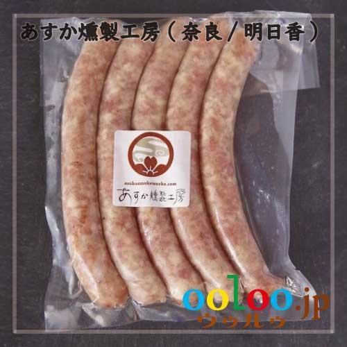 さくらの燻製あらびきロングソーセージ5本 | あすか燻製工房[さくらバーガー](奈良/明日香)の画像