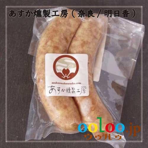さくらの燻製あらびきフランクフルト2本 | あすか燻製工房[さくらバーガー](奈良/明日香)の画像