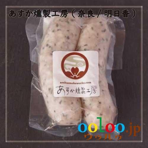 バジルフランクフルト2本 | あすか燻製工房[さくらバーガー](奈良/明日香)の画像