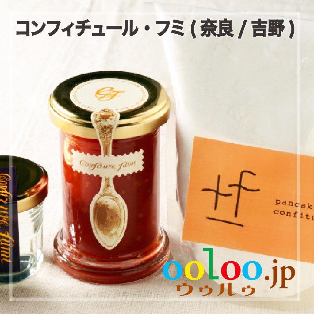 コンフィチュール&パンケーキミックスセット | コンフィチュール・フミ_(奈良/吉野)の画像