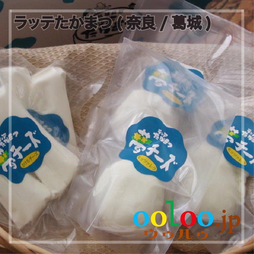 モッツァレラチーズセット | ラッテたかまつ(奈良/葛城)の画像