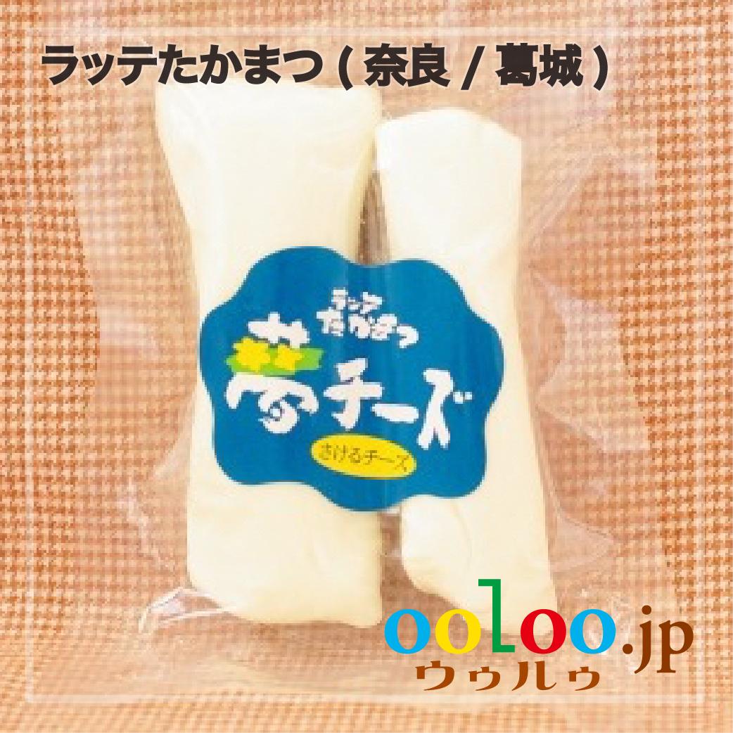 モッツァレラチーズ(ストリングス)90g   ラッテたかまつ(奈良/葛城)画像