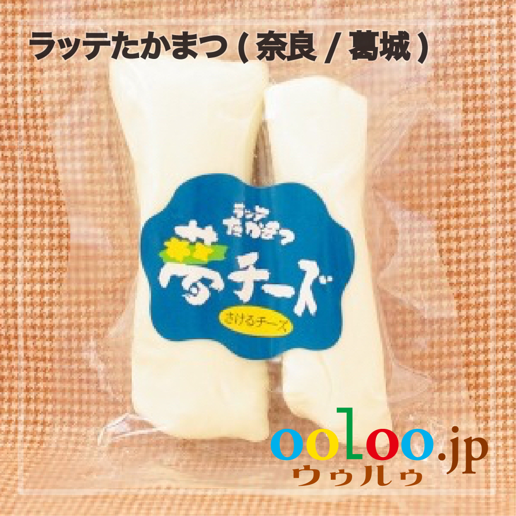 モッツァレラチーズ(ストリングス)90g | ラッテたかまつ(奈良/葛城)画像