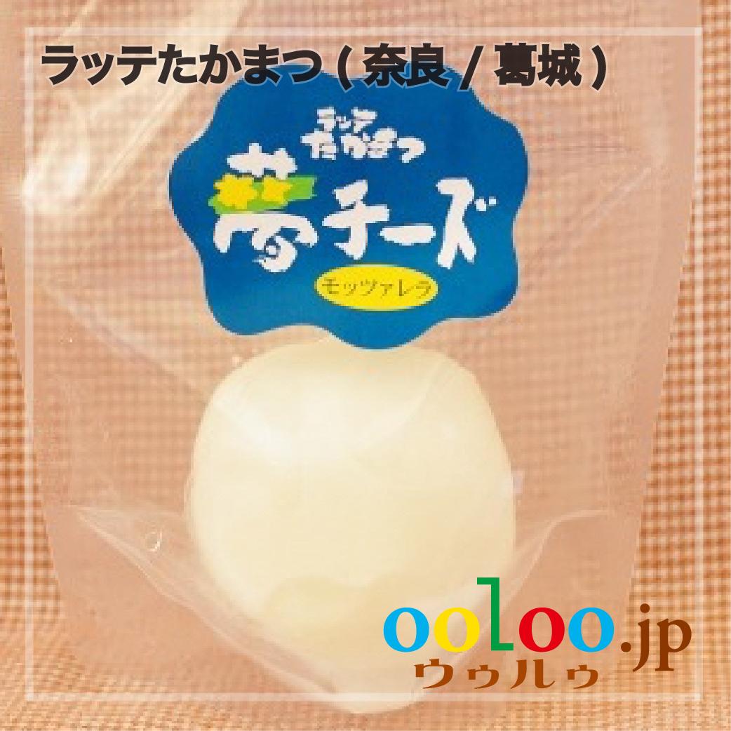 モッツァレラチーズ(丸)90g   ラッテたかまつ(奈良/葛城)画像