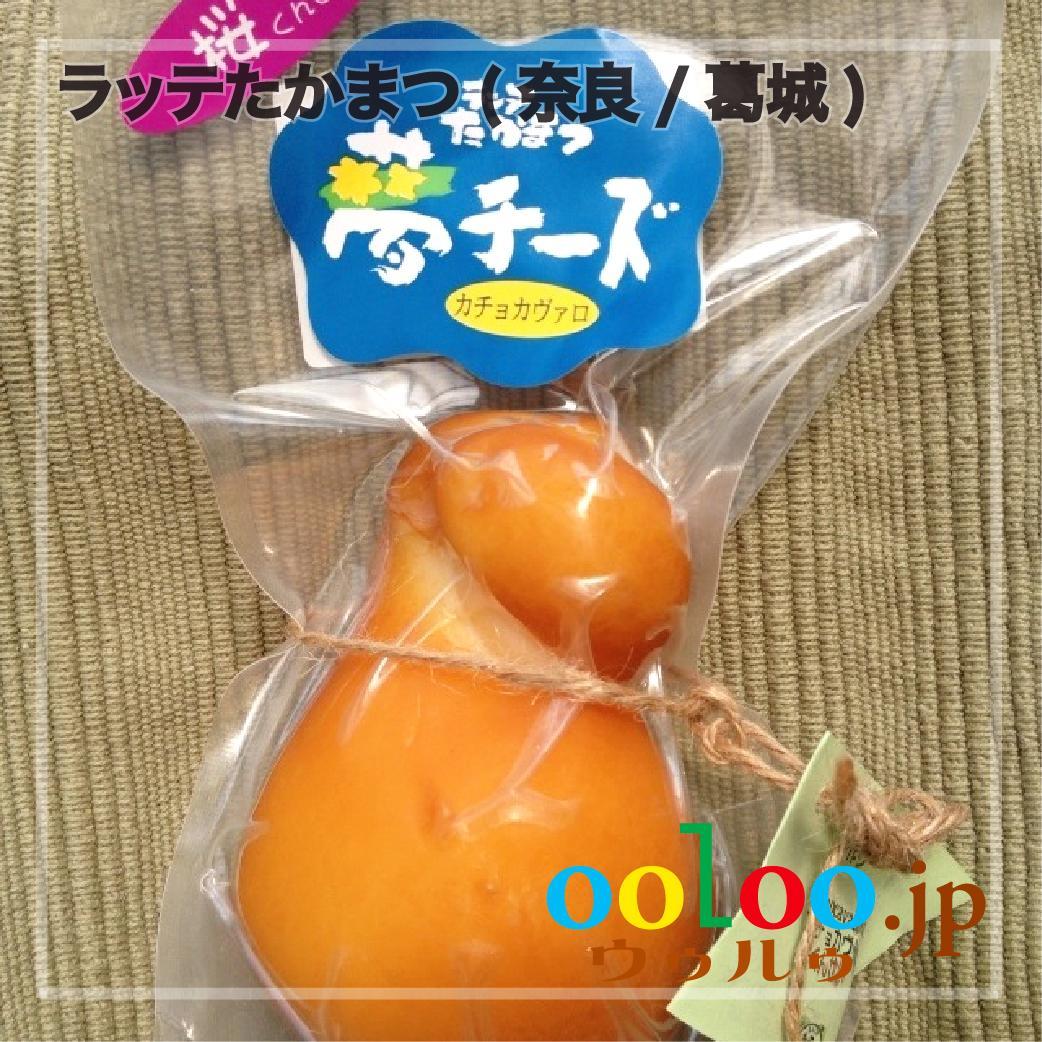 燻製カチョカバロ170g   ラッテたかまつ(奈良/葛城)画像