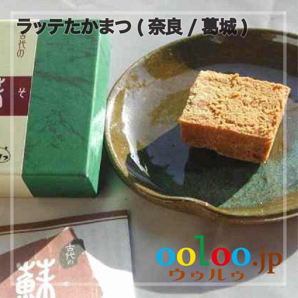 古代のチーズ【蘇】2個セット | ラッテたかまつ(奈良/葛城)の画像