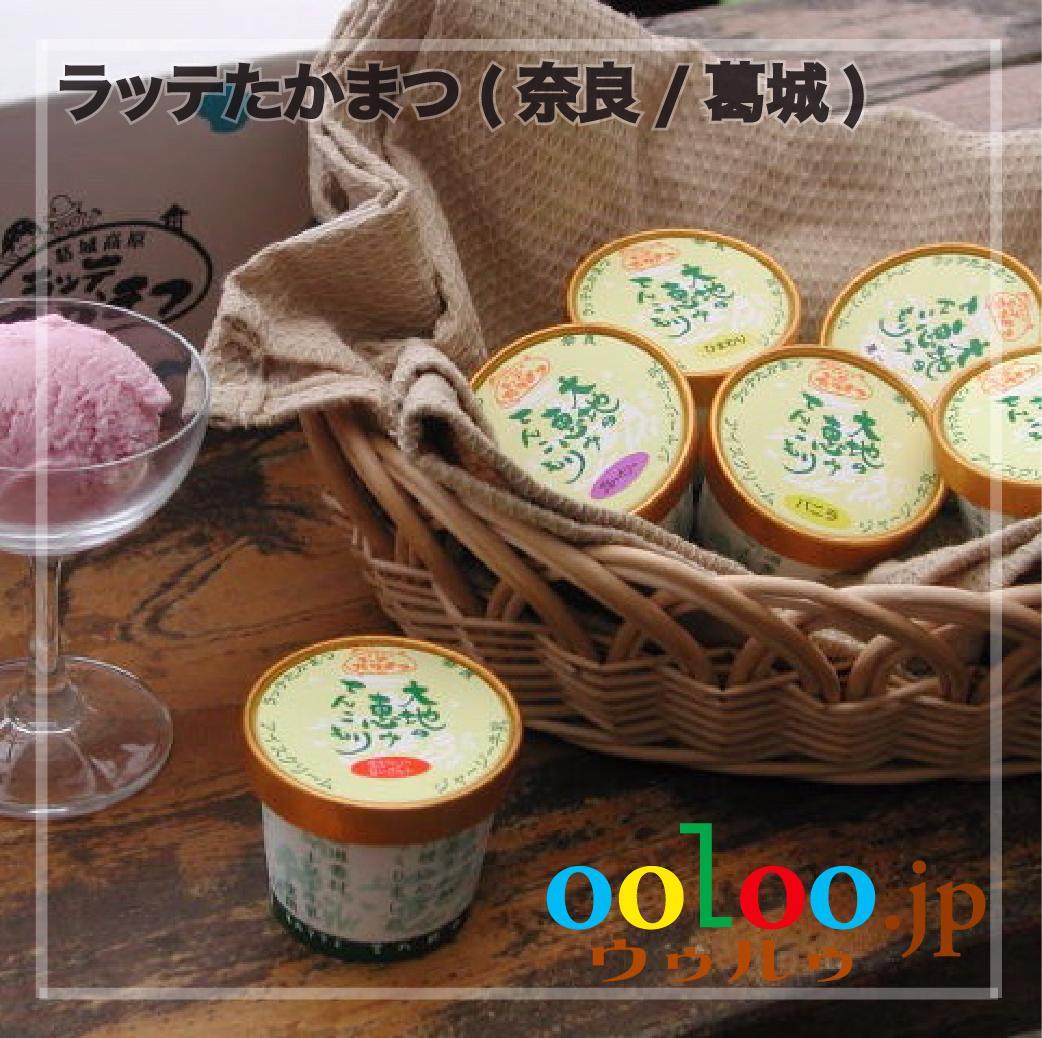 大地の恵みてんこもりアイス6個セット   ラッテたかまつ(奈良/葛城)画像