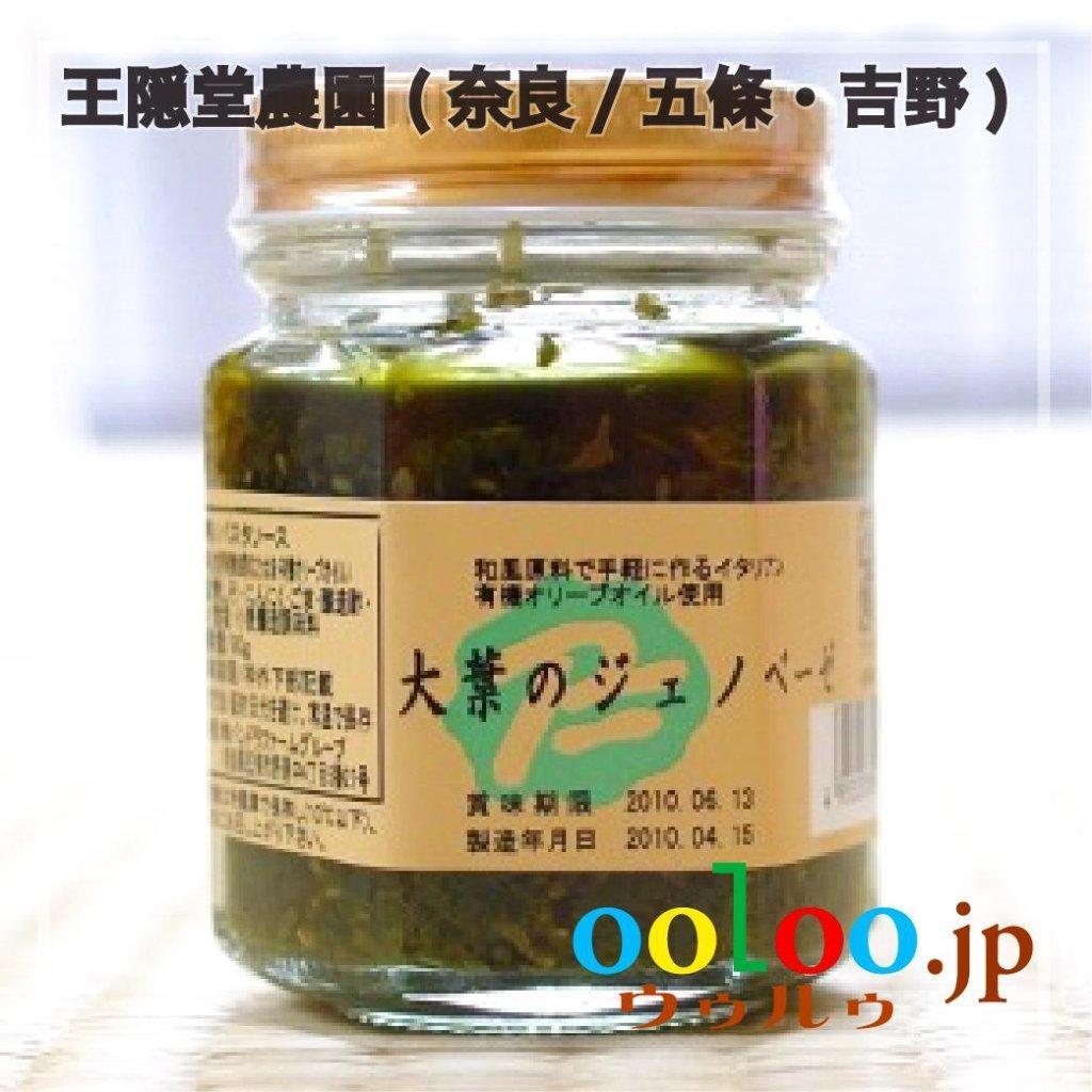 大葉のジェノベーゼ90g | 王隠堂農園(奈良/五條・吉野)の画像