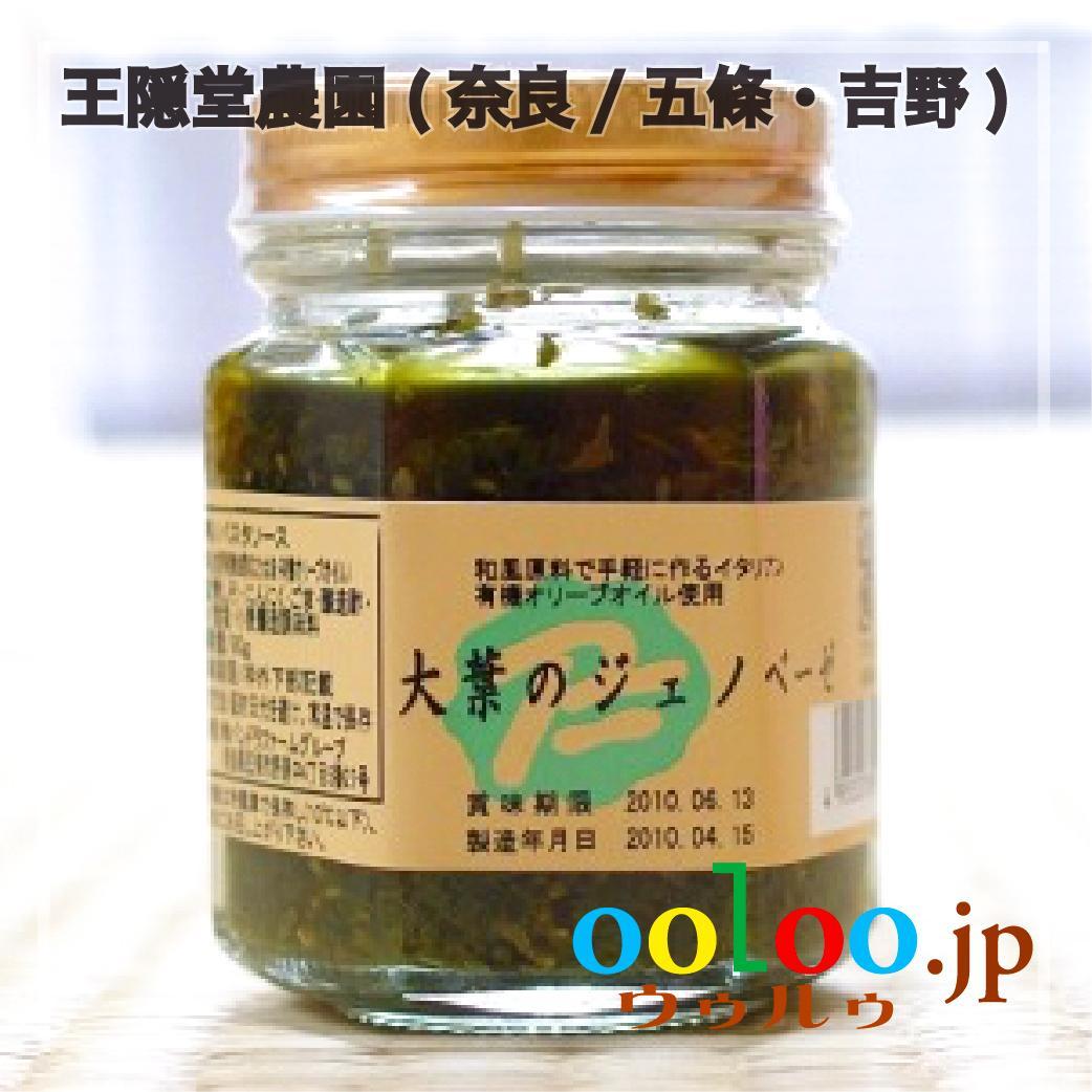 大葉のジェノベーゼ90g   王隠堂農園(奈良/五條・吉野)画像