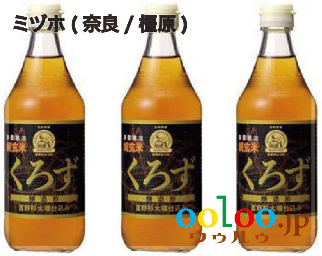 静置発酵・純玄米黒酢500ml×3本 | ミヅホ(奈良/橿原)の画像