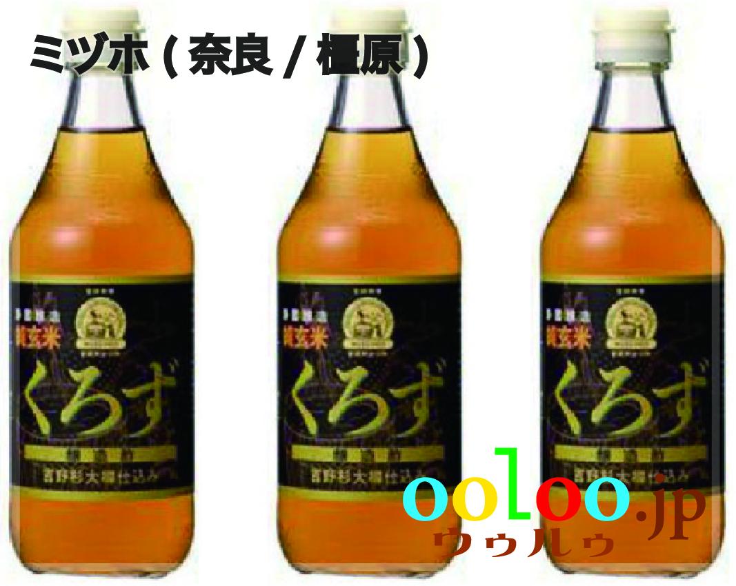 静置発酵・純玄米黒酢500ml×3本   ミヅホ(奈良/橿原)画像