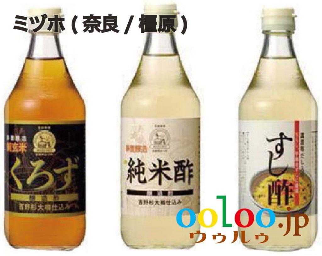 ミヅホのお酢500ml×3種セット | ミヅホ(奈良/橿原)の画像