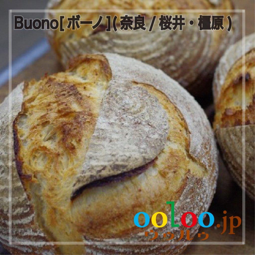 パン・ド・カンパーニュ(プレーン) pain de campagne | ボーノ[buono](奈良/桜井・橿原)の画像