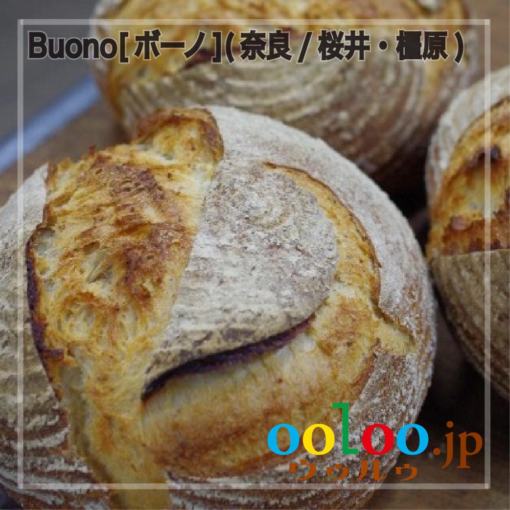 パン・ド・カンパーニュ(プレーン) pain de campagne | ボーノ[buono](奈良/桜井・橿原)画像