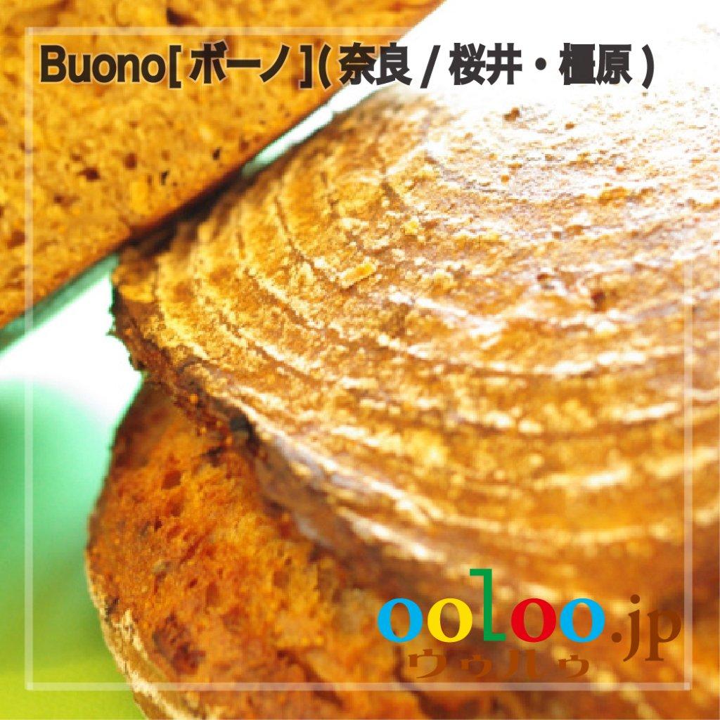 パン・ド・カンパーニュ(白いちじく) pain de campagne | ボーノ[buono](奈良/桜井・橿原)の画像