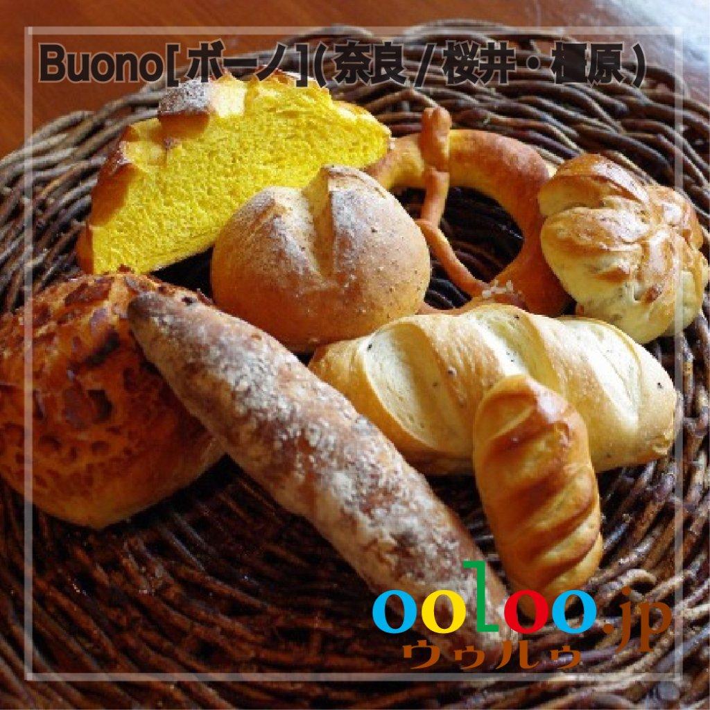 色んなパンお楽しみセット1500 | ボーノ[buono](奈良/桜井・橿原)の画像