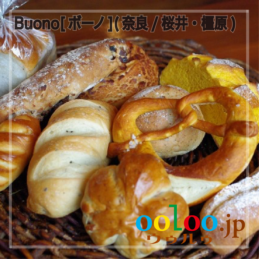 色んなパンお楽しみセット2000   ボーノ[buono](奈良/桜井・橿原)画像