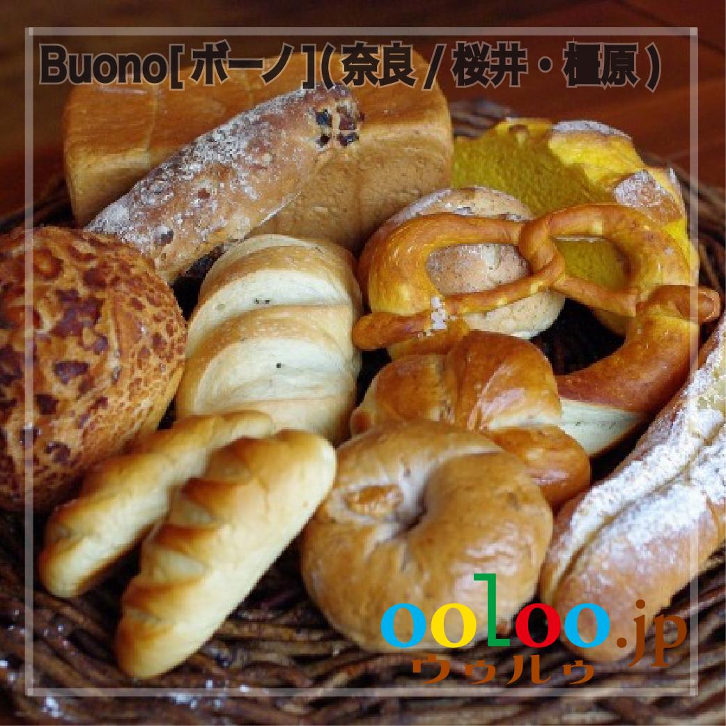 色んなパンお楽しみセット2500   ボーノ[buono](奈良/桜井・橿原)画像
