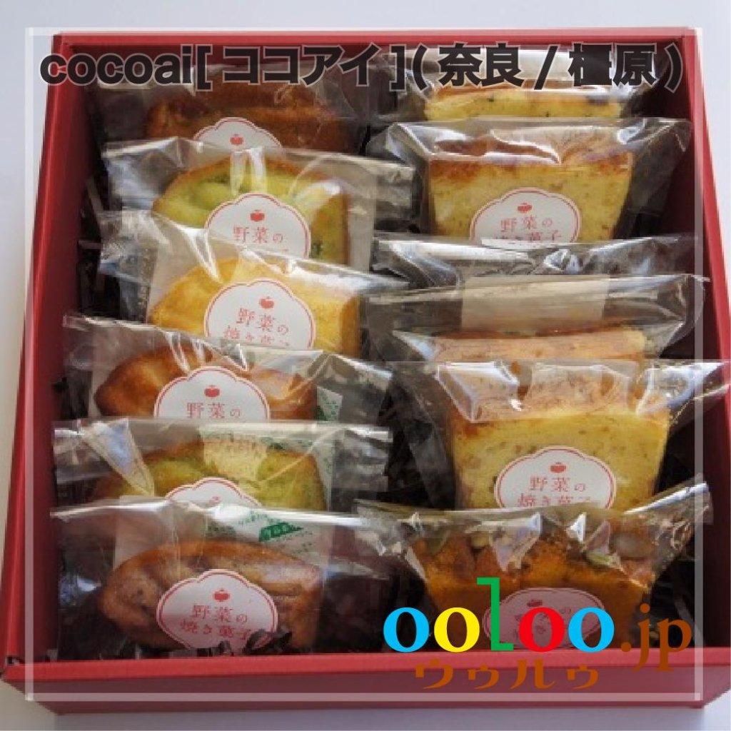 野菜スイーツギフトS | 野菜菓子工房ココアイ[cocoai](奈良/橿原)の画像