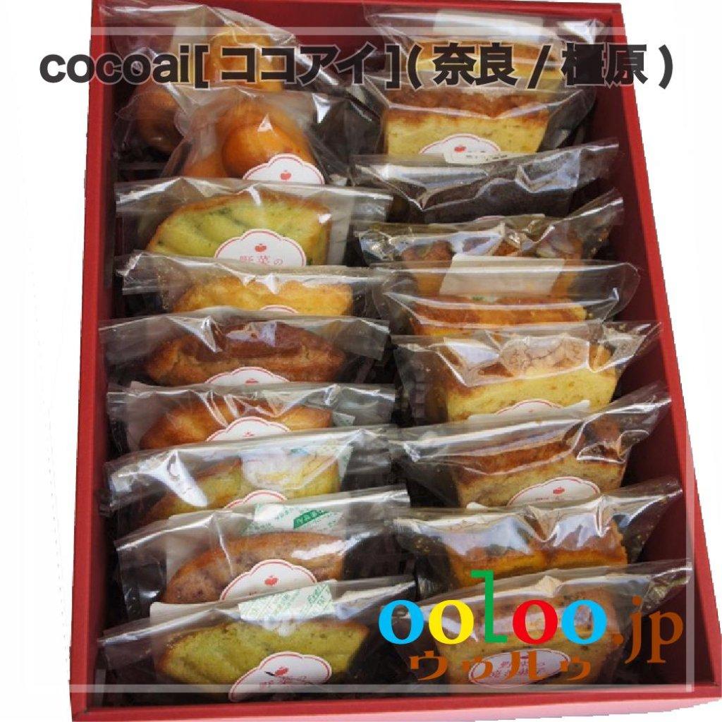 野菜スイーツギフトM | 野菜菓子工房ココアイ[cocoai](奈良/橿原)の画像