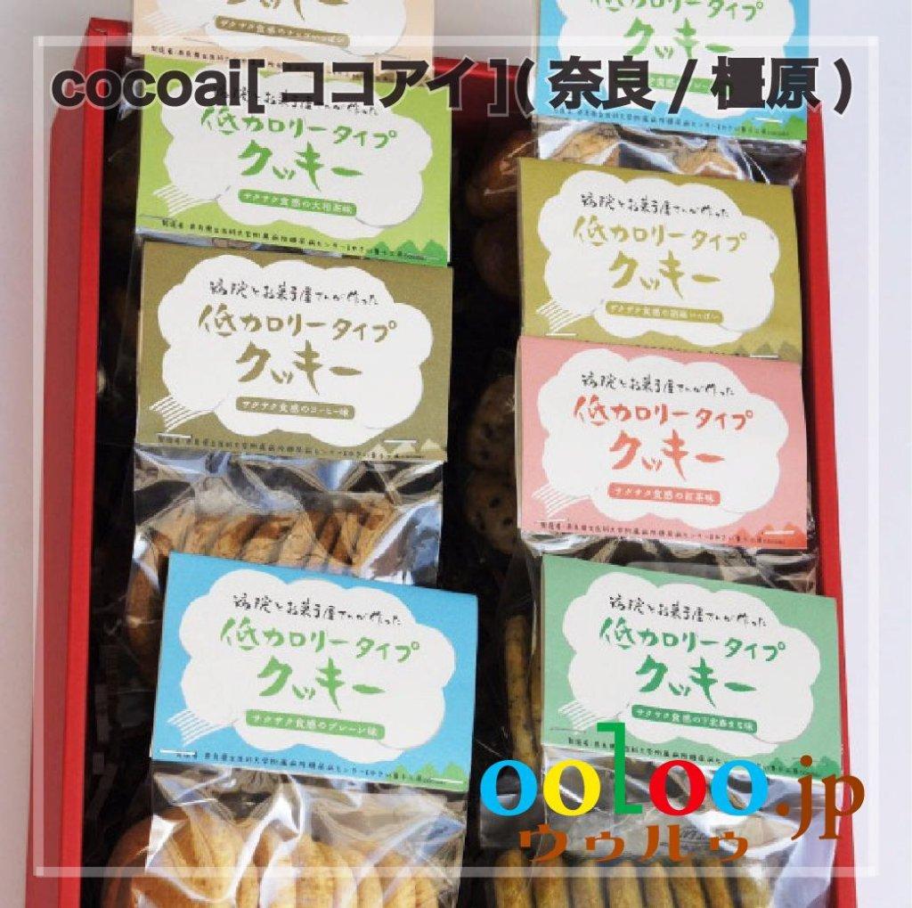低カロリータイプクッキーギフトセット | 野菜菓子工房ココアイ[cocoai](奈良/橿原)の画像