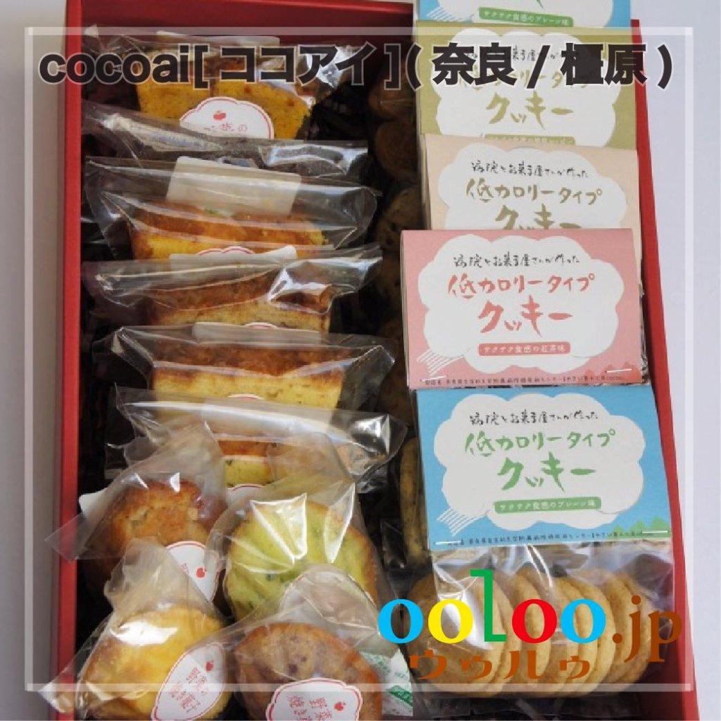 低カロリータイプクッキーと野菜スイーツのギフトセット | 野菜菓子工房ココアイ[cocoai](奈良/橿原)の画像