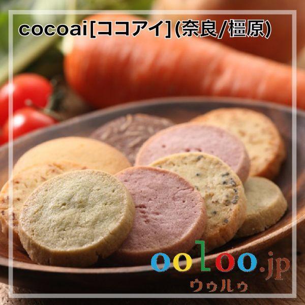 大和やさいクッキー   野菜菓子工房ココアイ [cocoai](奈良/橿原)画像