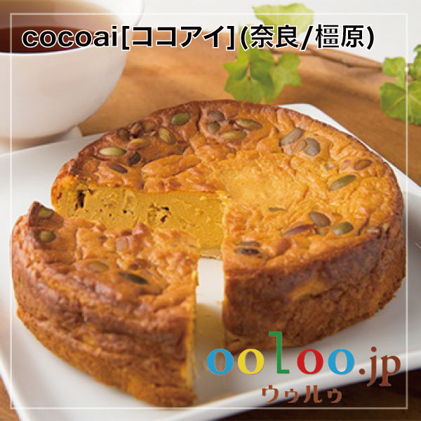 砂糖不使用・南瓜のチーズケーキ | 野菜菓子工房ココアイ [cocoai](奈良/橿原)画像