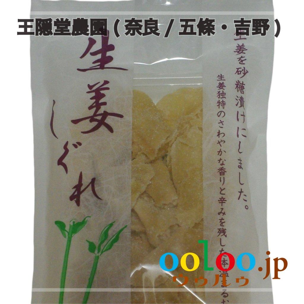 生姜しぐれ 80g袋入 | 王隠堂農園(奈良/五條・吉野)の画像