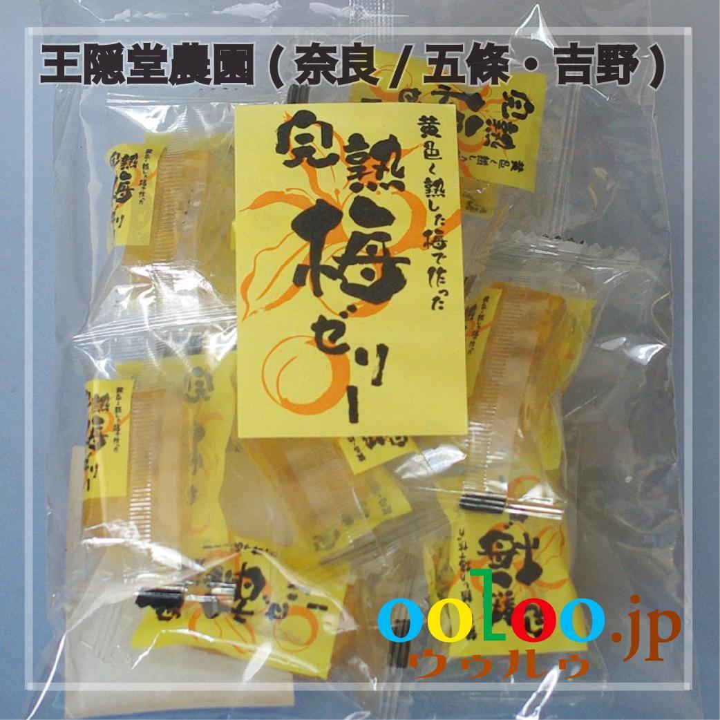 完熟梅ゼリー 100g袋入 | 王隠堂農園(奈良/五條・吉野)画像