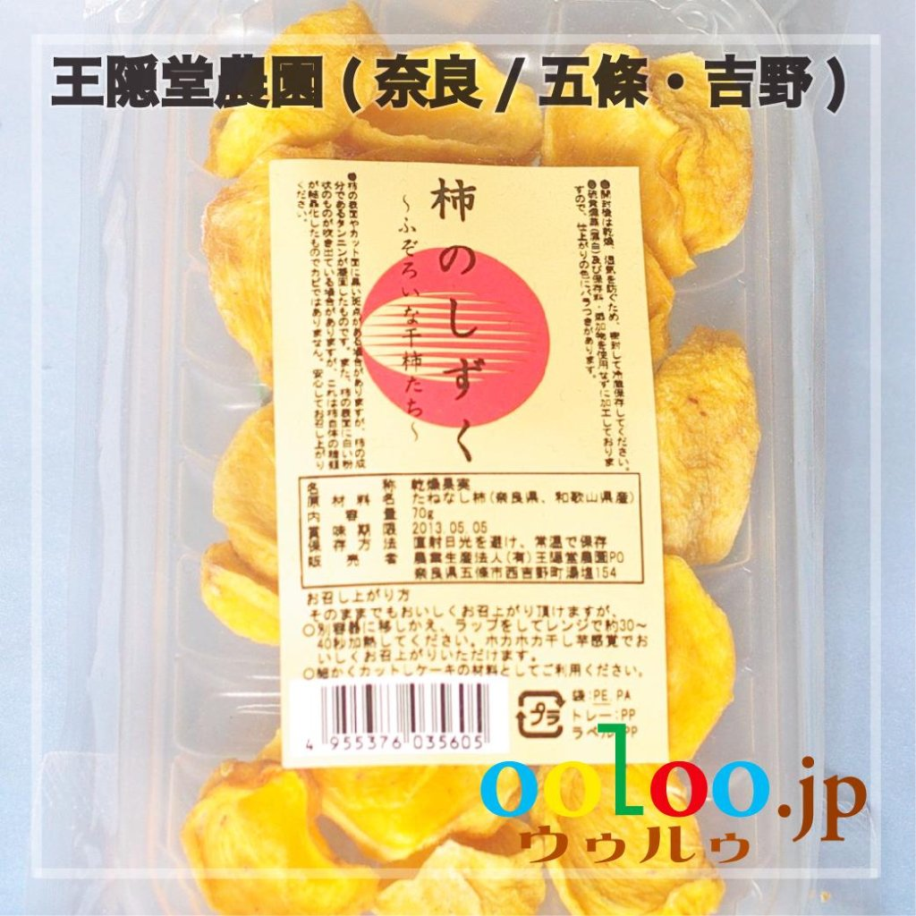 柿のしずく 70g袋入 | 王隠堂農園(奈良/五條・吉野)の画像