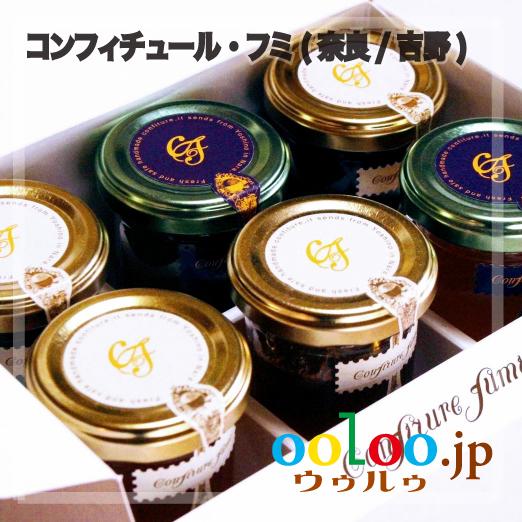 コンフィチュール6本セット | コンフィチュール・フミ_(奈良/吉野)画像