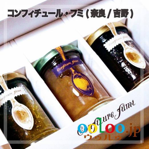 コンフィチュール3本セット   コンフィチュール・フミ_(奈良/吉野)画像