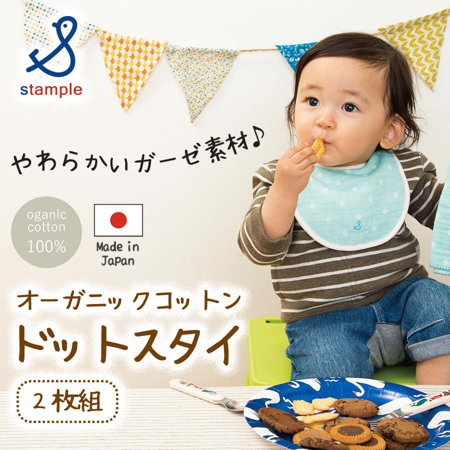 日本製100%オーガニックコットンベビー用スタイ☆赤ちゃんよだれかけ「スタンプル」2色の画像