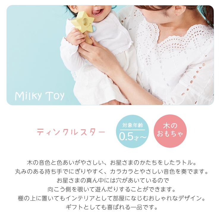 ご出産祝いに!木の音色と色あいがやさしい、お星さまのかたちをしたラトルMilky Toy シリーズ☆Twinkle Star - ティンクルスター 画像