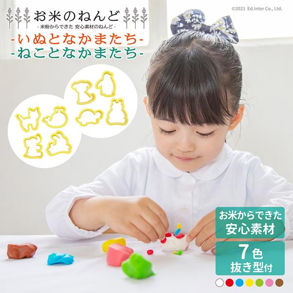 エドインターの米粉からできた安心素材のねんど対象年齢3歳以上☆知育玩具☆お誕生日プレゼント・プチギフトに◎画像
