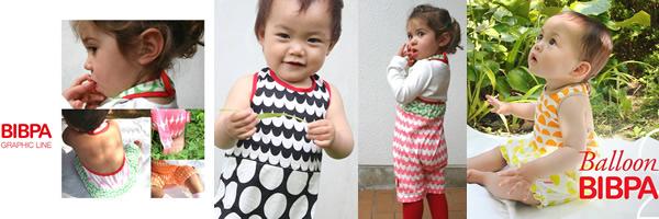 70-90サイズ対応のベビー服「ビブパ」