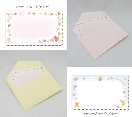 メッセージカード(くまさん&ハート)